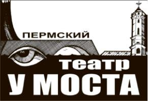 Пермский театр «У Моста» www.teatr-umosta.ru тел. (342) 237-52-42 (администрация), (342) 237-52-55 (касса)